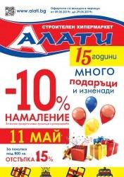 Брошура Алати Пловдив