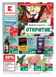 Брошура Kaufland Кърджали