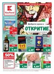 Брошура Kaufland Пловдив