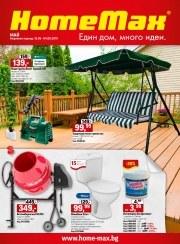 Брошура HomeMax