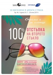 Брошура Grand optics