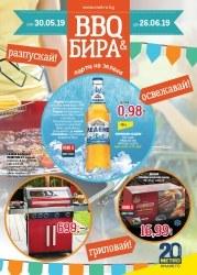 a46f85f3870 Метро брошура в Плевен - Виж промо каталога