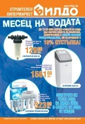 Брошура БИЛДО Нови Искър