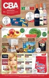 Брошура Супермаркети CBA
