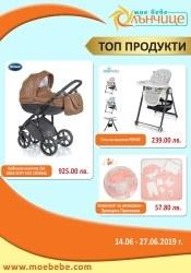 Брошура Слънчице - бебешки магазини Нови Искър