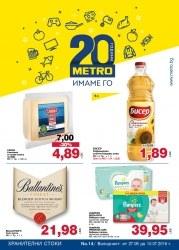 32d24c58e09 Метро - Разгледай новата брошура с промоции