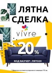 Брошура Vivre.bg