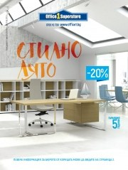 Брошура Office 1 Superstore Бургас
