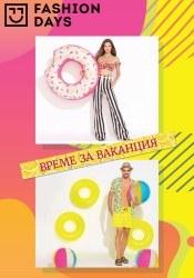 Брошура Fashion Days Рудозем