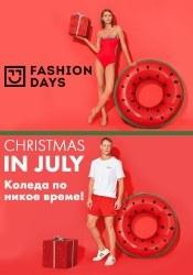 Брошура Fashion Days Бургас