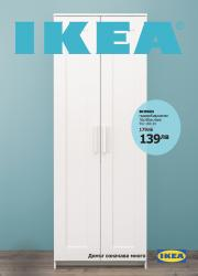 Брошура ИКЕА Бургас