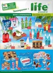 9786df96467 Брошура Life Супермаркети Плевен. виж брошурата