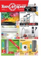 b0e01e4f790 Техномаркет брошура в Плевен - Виж промо каталога