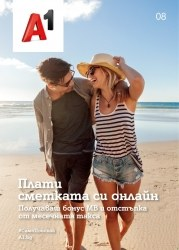 Брошура A1