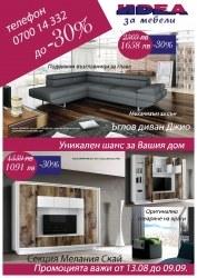 Брошура Мебели Идеа с.Антоново