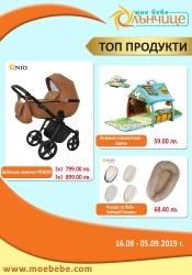 Брошура Слънчице - бебешки магазини с.Антоново