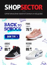 Брошура ShopSector.com Луковит