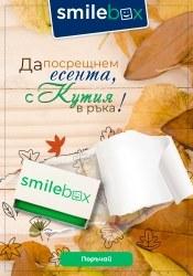 Брошура Smilebox.bg Стражица