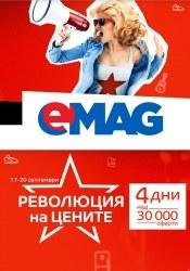 Брошура eMAG Димово