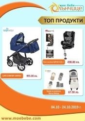 Брошура Слънчице - бебешки магазини Равда