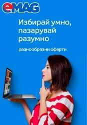 Брошура eMAG Луковит