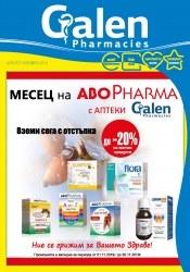 Брошура Аптеки Гален