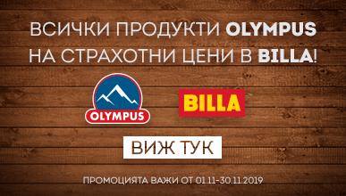 Olympus в Билла