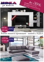 Брошура Мебели Идеа