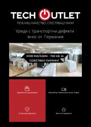 Брошура TechOutlet Елин Пелин