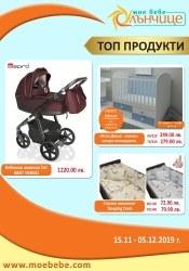 Брошура Слънчице - бебешки магазини Обзор