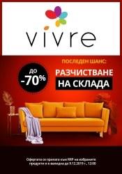 Брошура Vivre.bg Карнобат