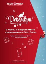 Брошура TechOutlet Казанлък