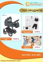 Брошура Слънчице - бебешки магазини Казанлък