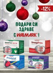 Брошура Walmark® Bulgaria Перник