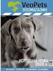 Брошура VEOPETS Зоомагазин