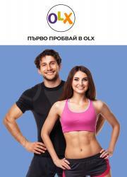 Брошура OLX