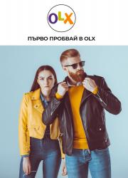 Брошура OLX Дългопол