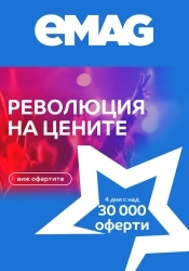 Брошура eMAG Пловдив